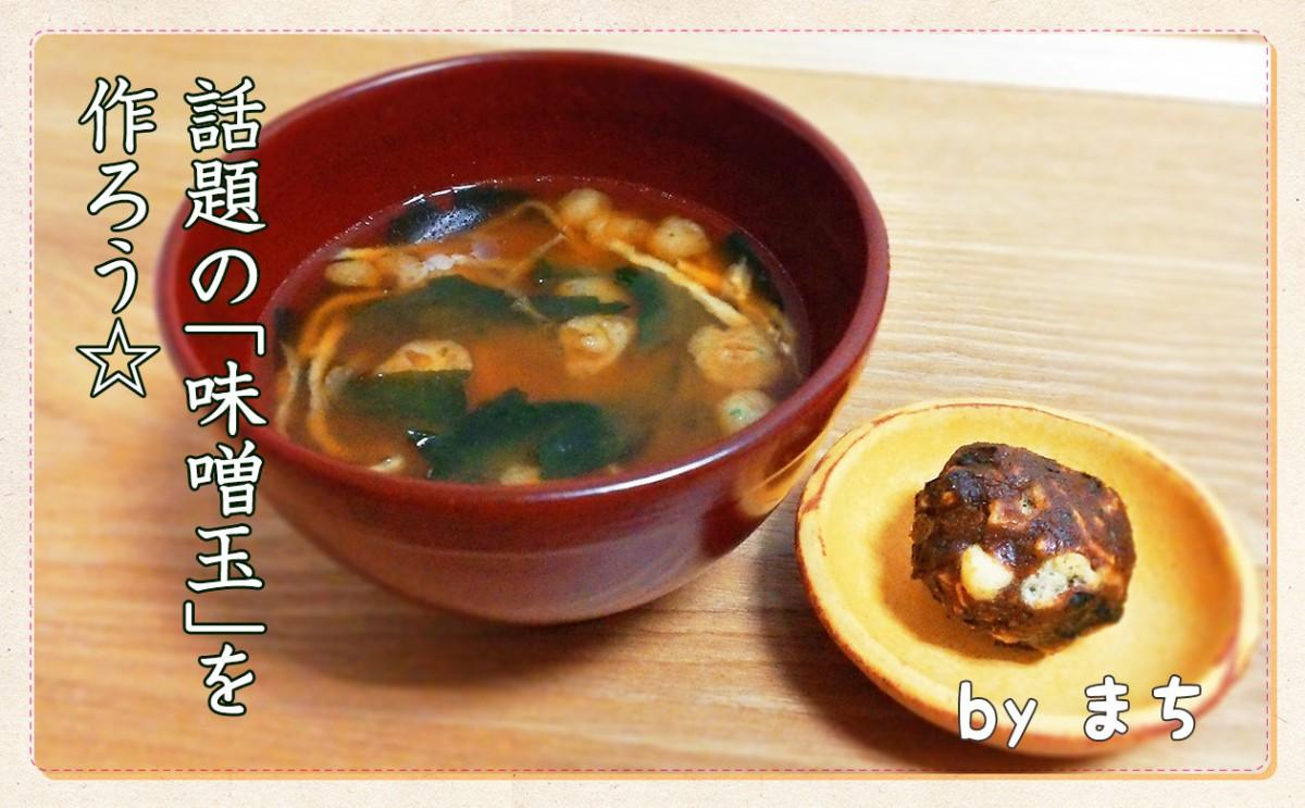 自家製インスタント味噌汁!?話題の「味噌玉」を作ろう!