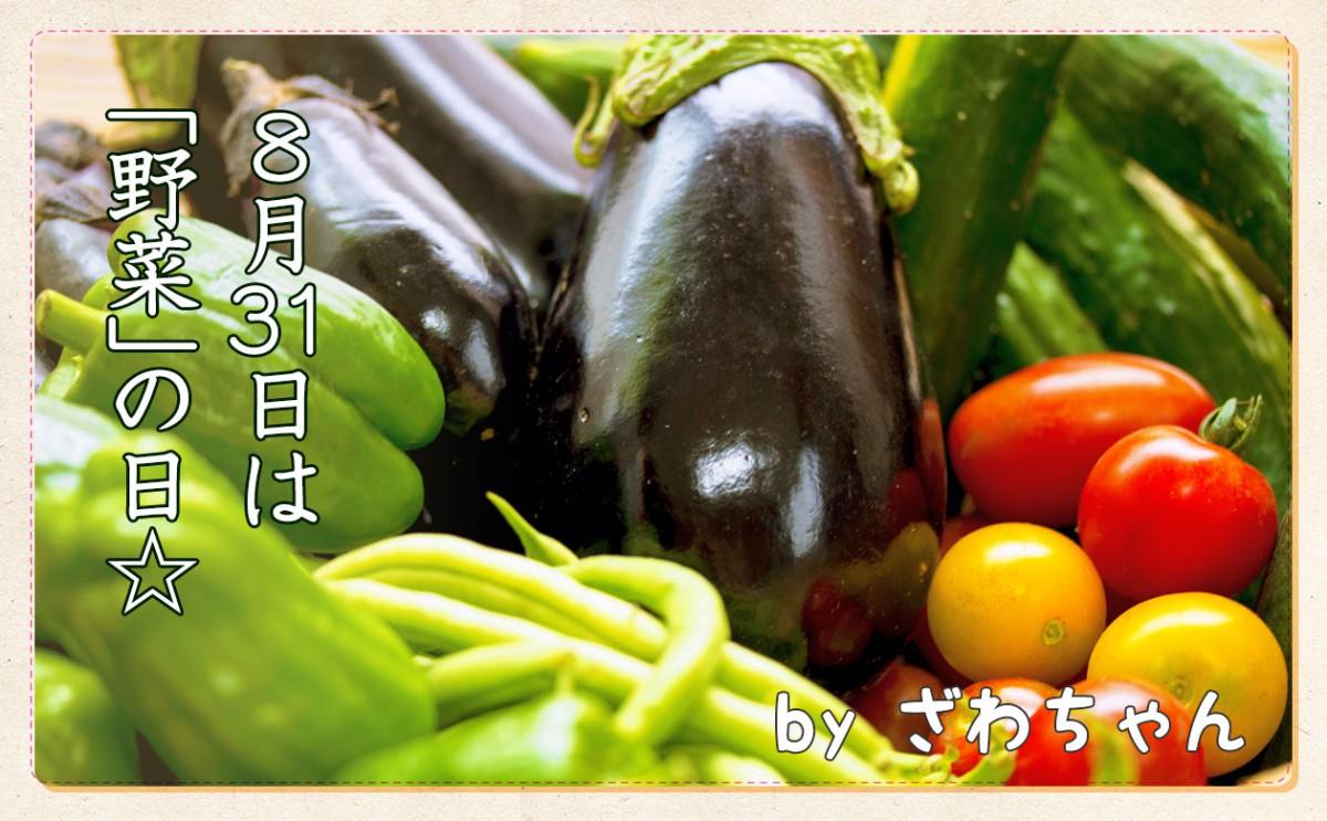 8月31日は野菜の日!野菜を食べたほうがいい4つの理由