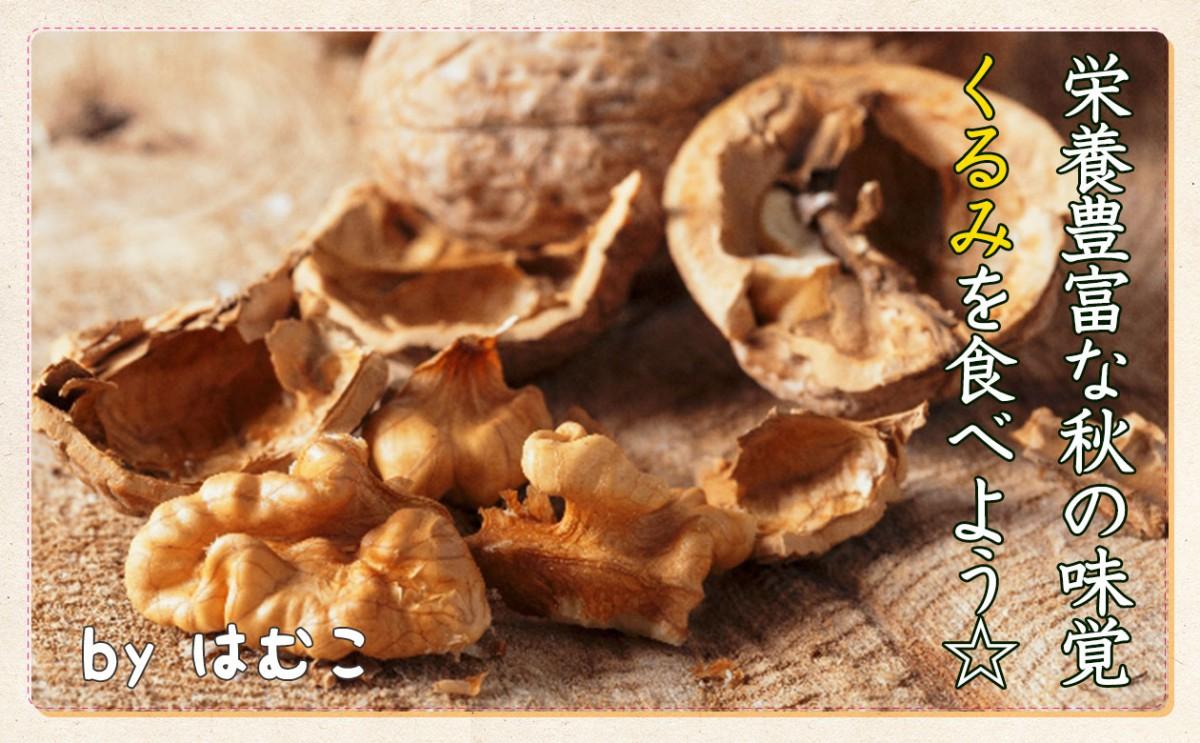 食べ過ぎには注意!栄養豊富な秋の味覚「くるみ」