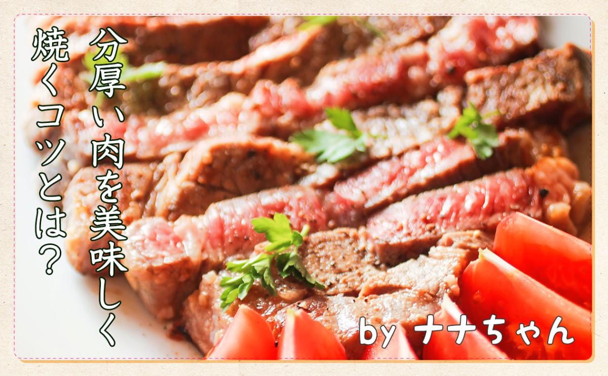 指のOKサインで肉の焼き加減がわかる!?