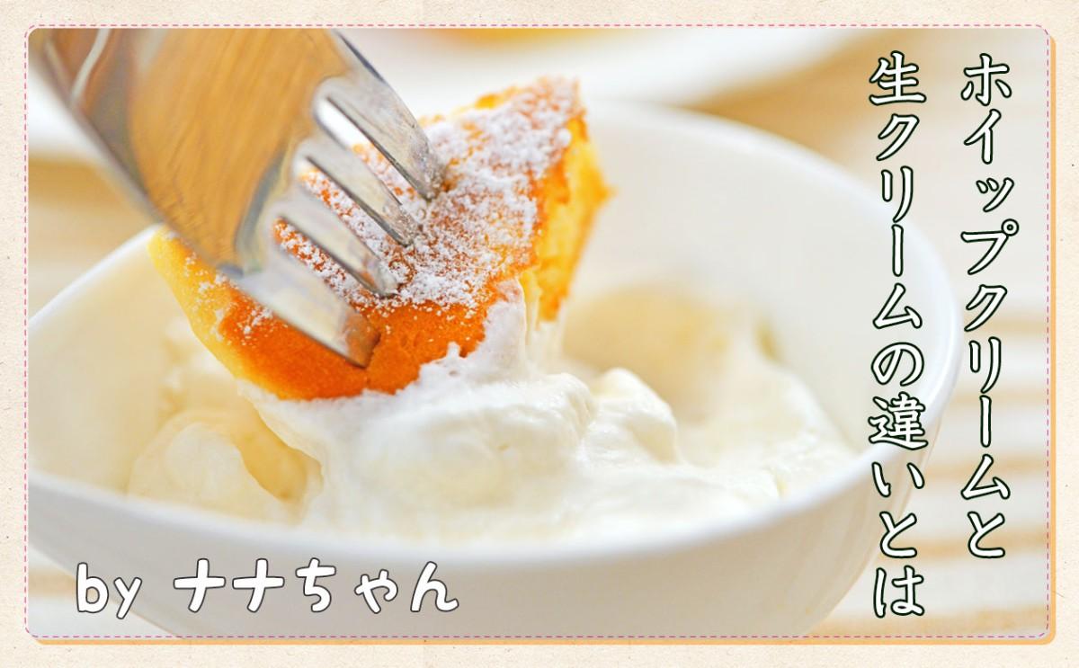 「生クリーム」と「ホイップクリーム」ってどう違うの?