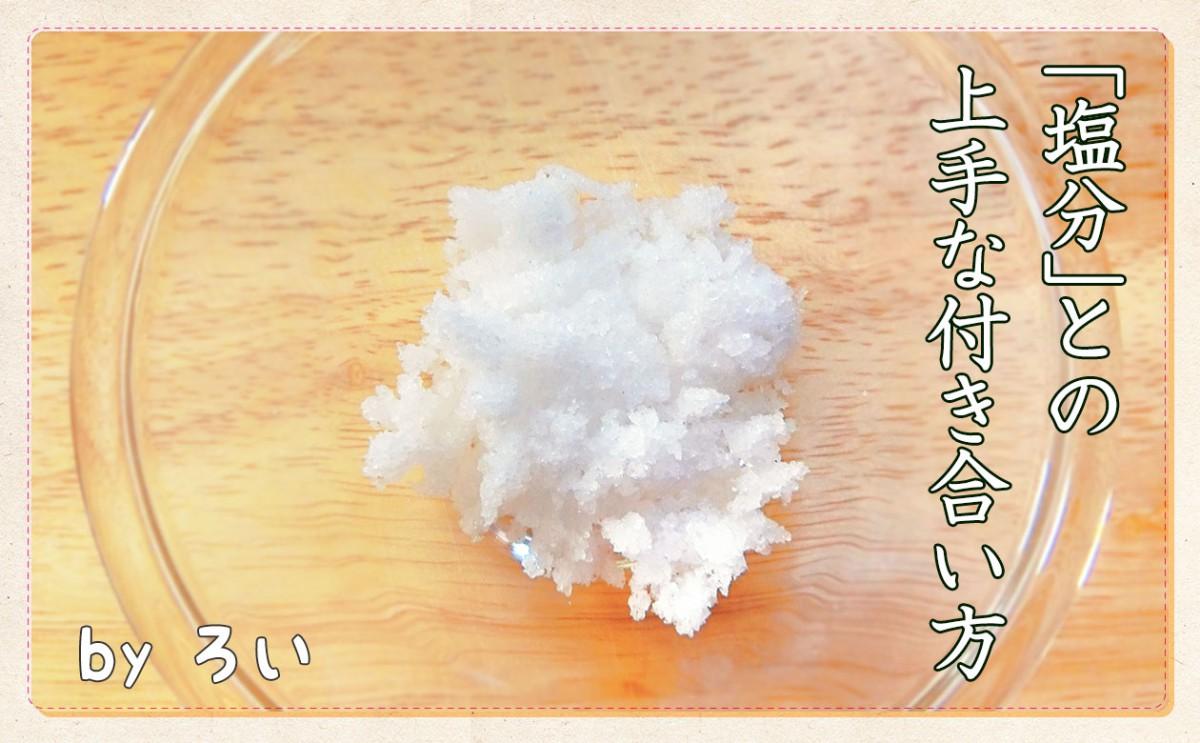 ナトリウム量=塩分量ではない!?「塩分」との上手な付き合い方