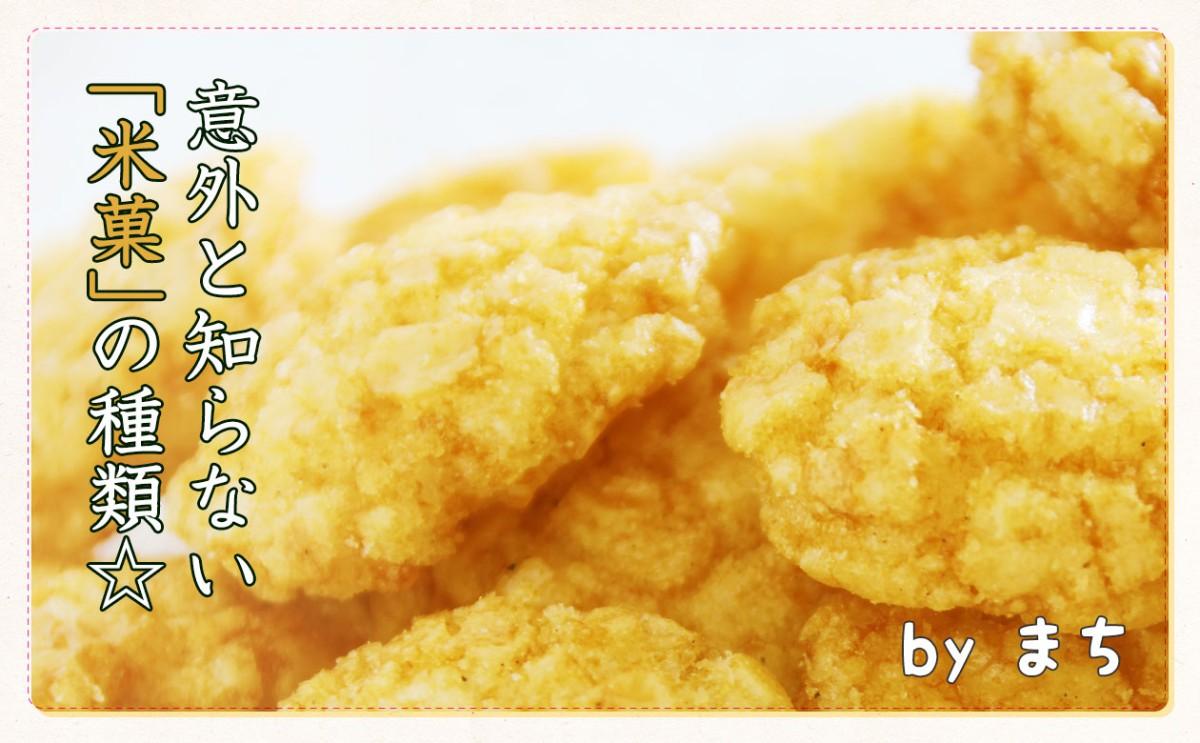 「あられ」に「せんべい」  意外と知らない米菓の種類