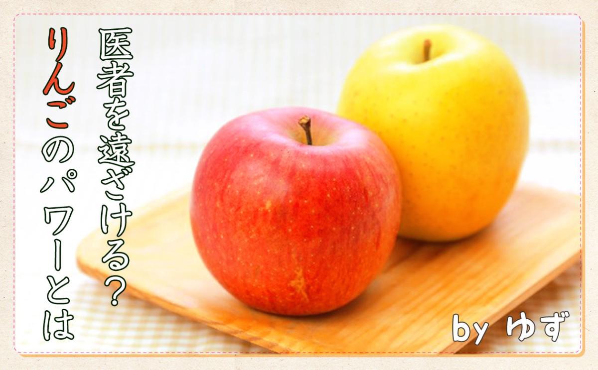 医者を遠ざけるほどすごい!?万能果物「りんご」のパワー