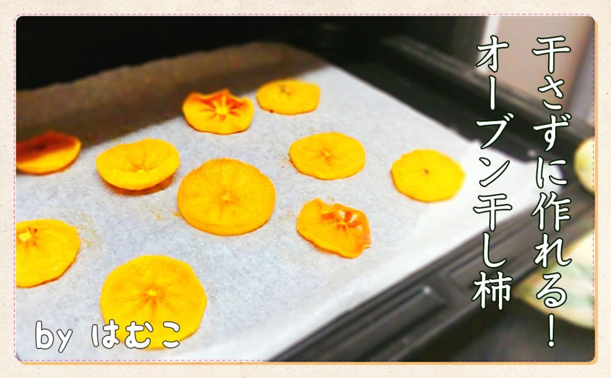 干さずに作れる!オーブン干し柿の作り方