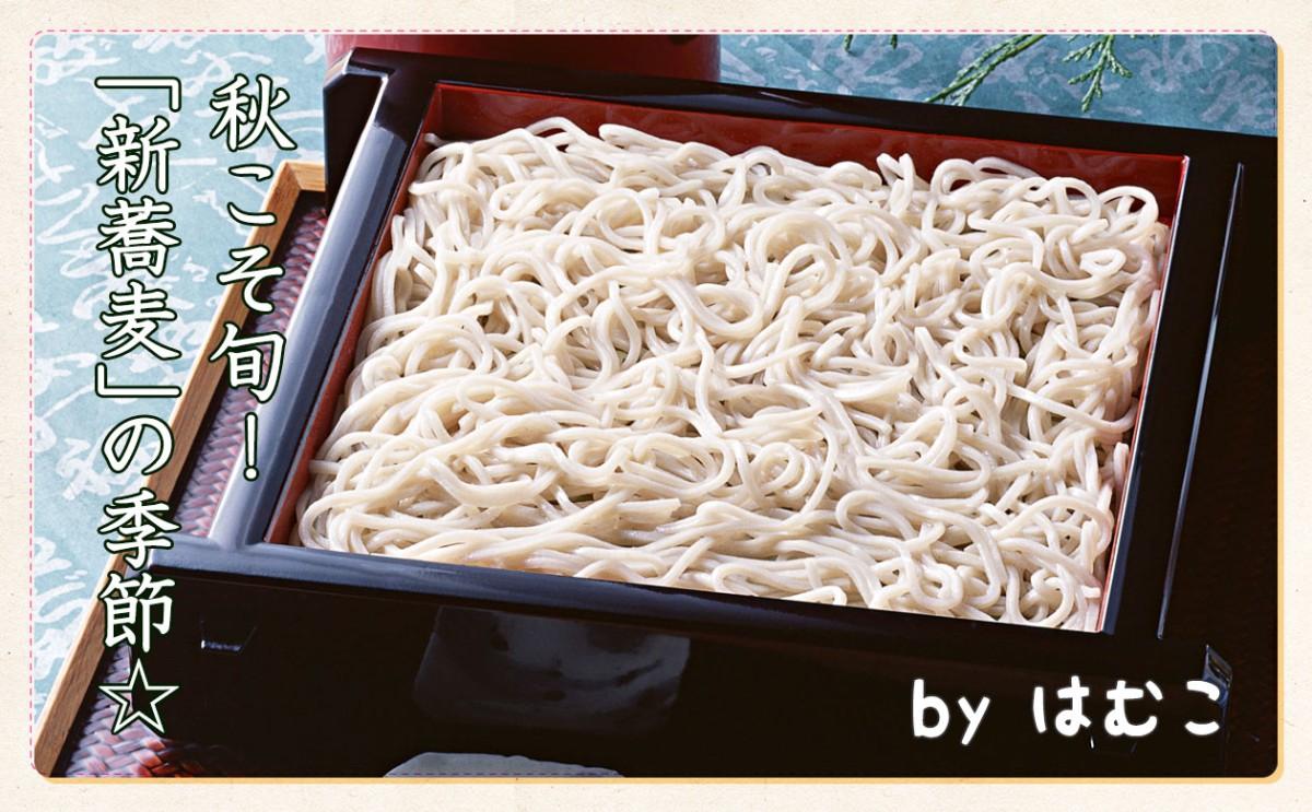 夏?いいえ秋こそ旬!新蕎麦を食べよう!!