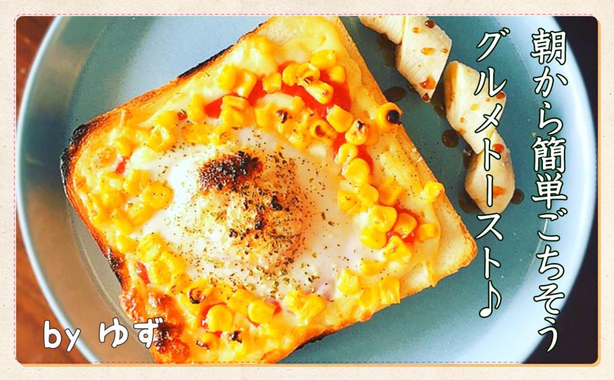 朝から簡単ごちそう♪グルメトースト