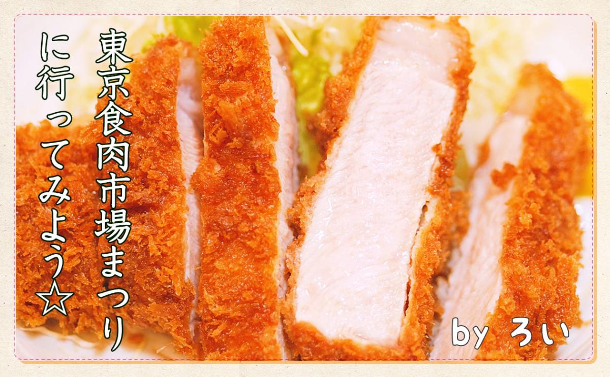良いお肉に出会える!お肉の祭典「東京食肉市場まつり」に行ってみよう!