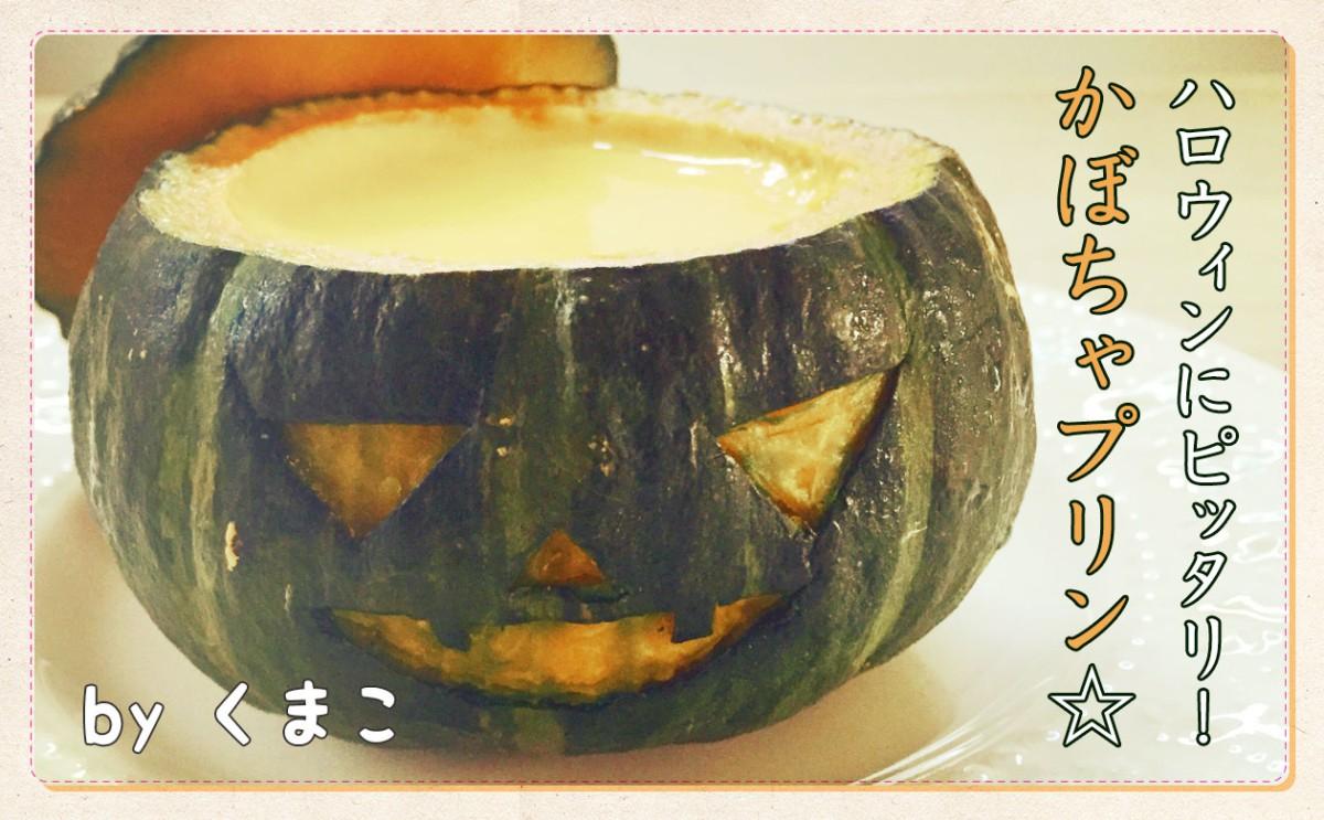 ハロウィンにピッタリ☆かぼちゃの丸ごとプリン!