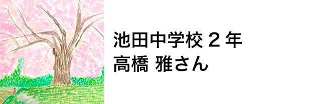 沼田の風景画展01