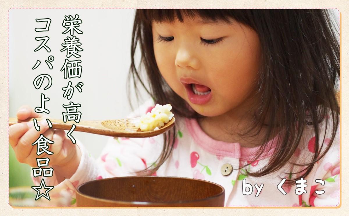 ママ必見!子どもの成長を支える栄養価&コスパのよい食品!