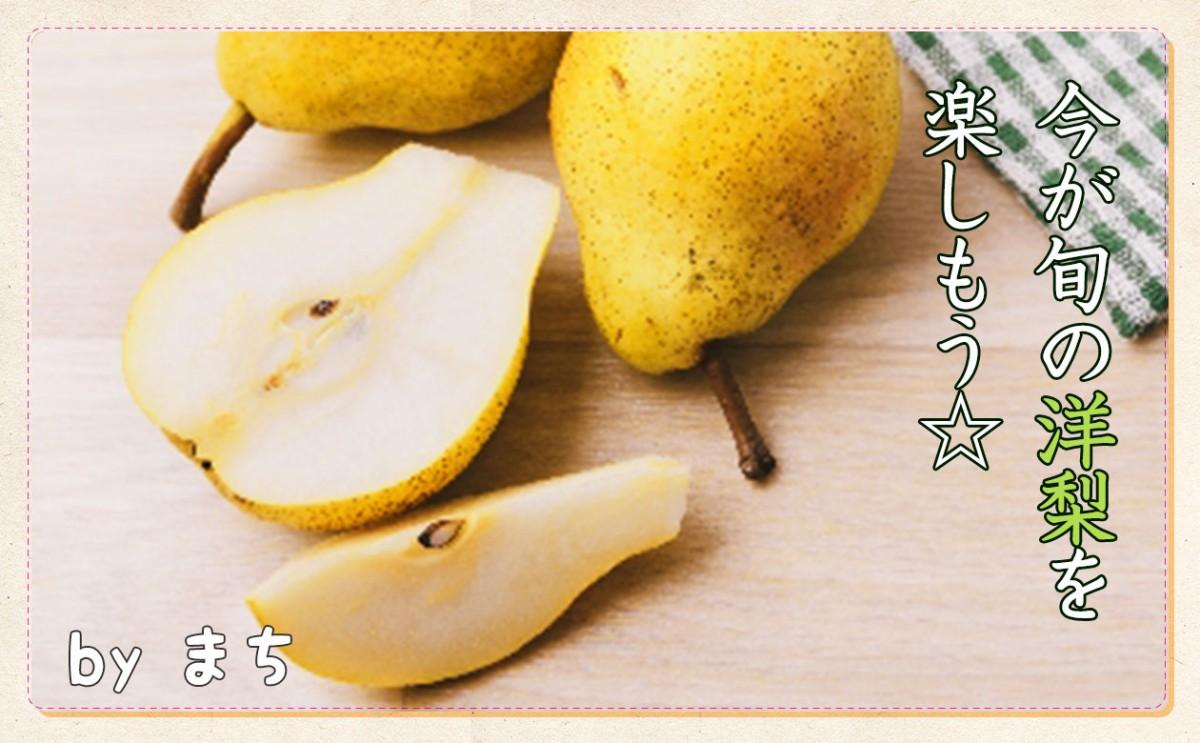 とろけるような食感と豊かな香りが魅力の「洋梨」を楽しもう☆