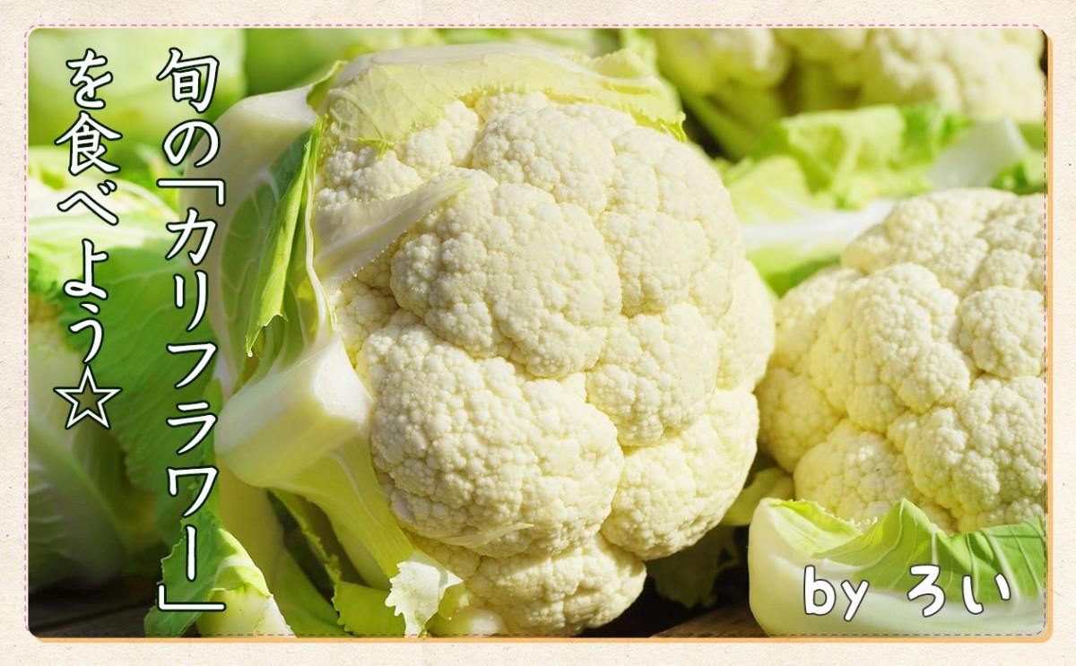 白い花野菜☆カリフラワーを食べよう!