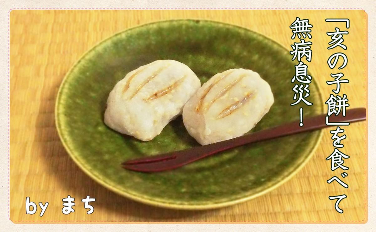 亥の月、亥の日に食べる「亥の子餅」って何?