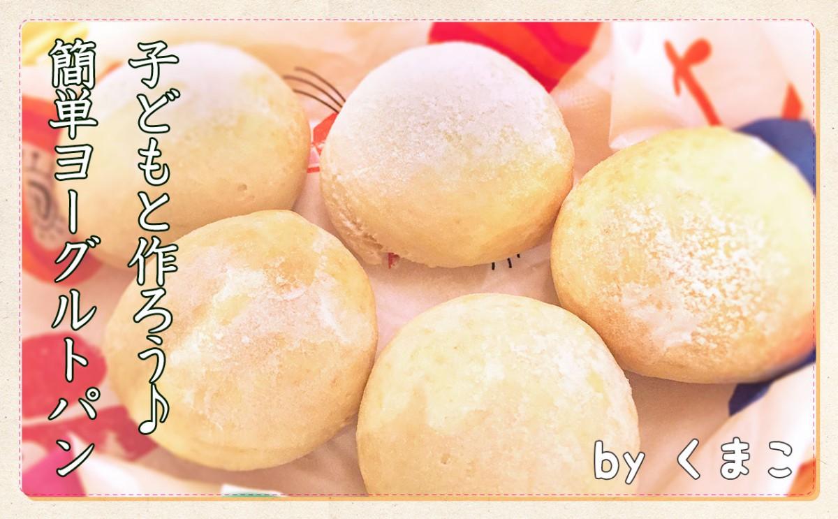 子どもと作ろう♪簡単ヨーグルトパン☆