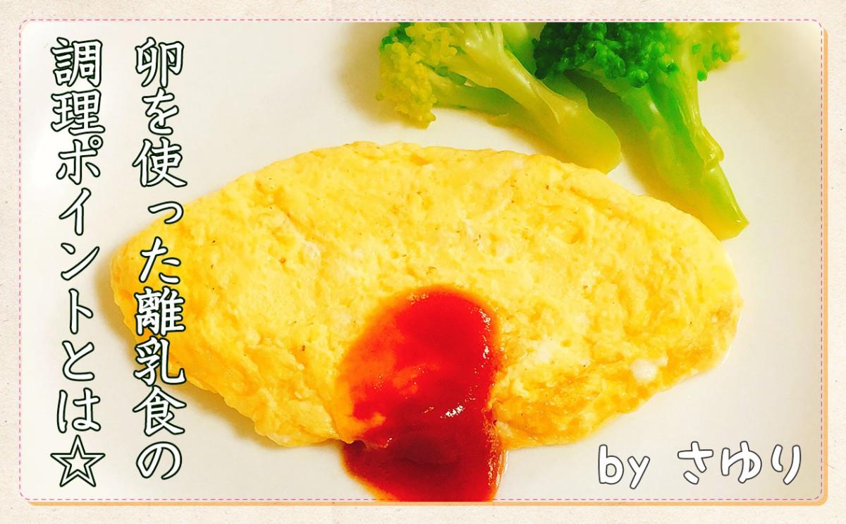 離乳食体験記~ふわふわ卵料理のポイント~