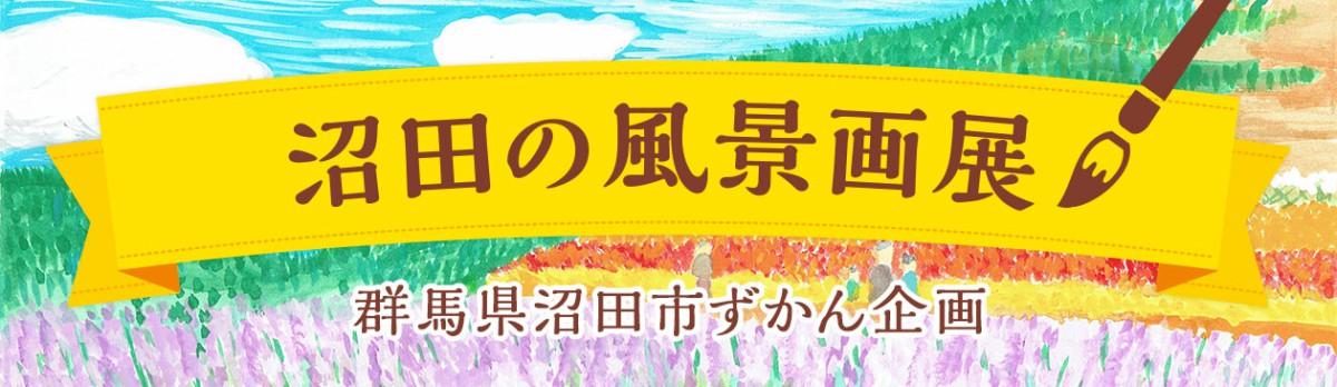 沼田の風景画展