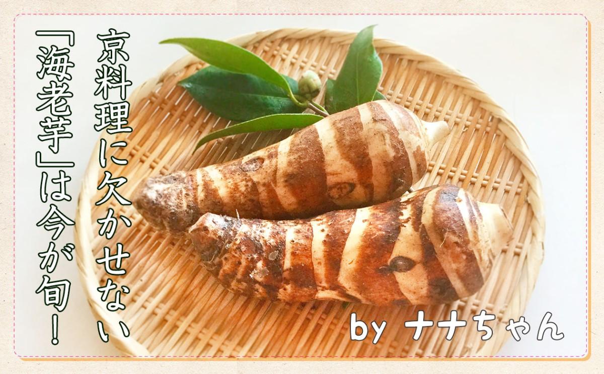 「海老芋」が曲がった形を している理由とは?