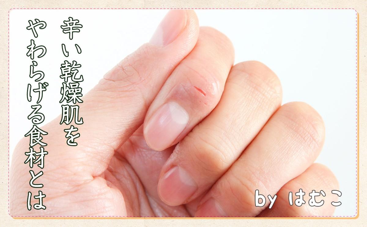 カサカサ、ひび割れ…辛い乾燥肌をやわらげる食べ物とは?