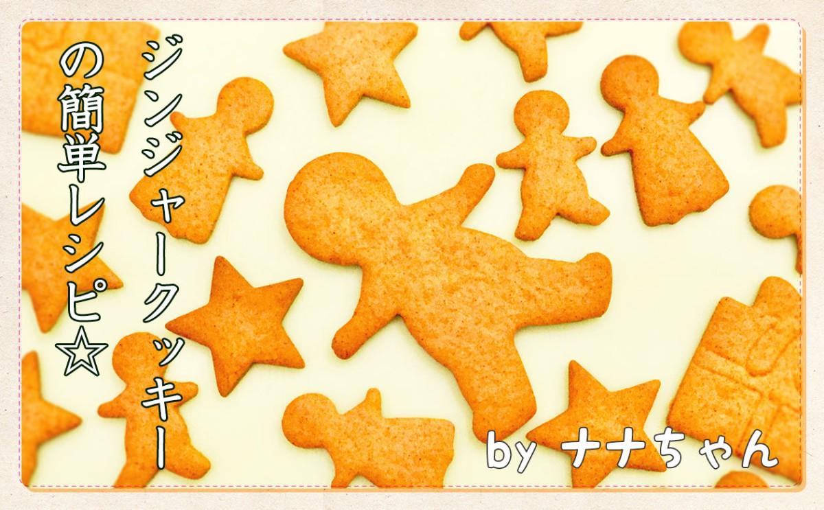 人の形をした「ジンジャークッキー」の由来とは?