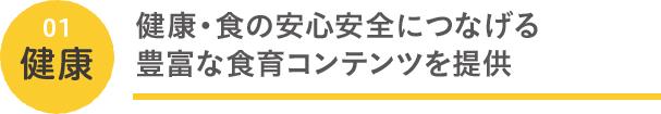 jigyo-sub-title01