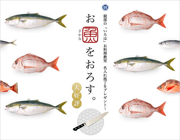 好評につき!4回完結 服部の「いろは」お料理教室【お魚をおろす】2-3月開催のご案内