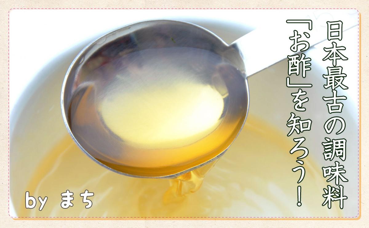 日本最古の調味料!?「お酢」について知ろう!!