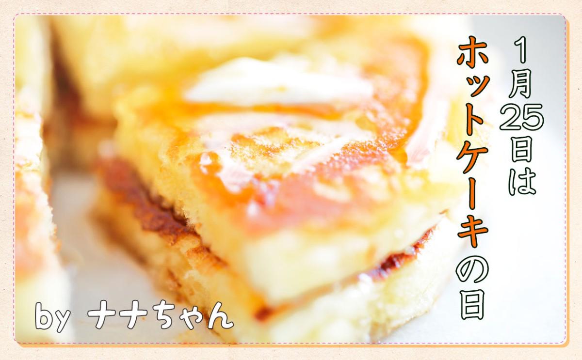 1月25日は「ホットケーキの日」
