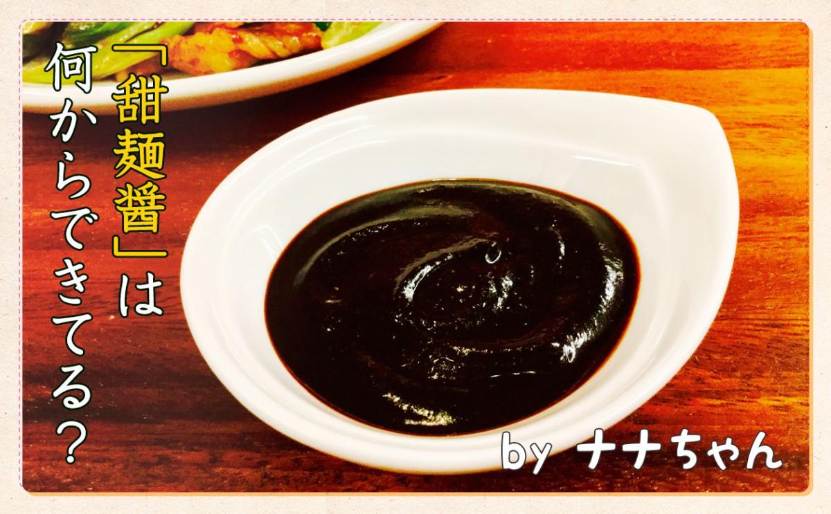 「甜麺醤」をジャンジャン使おう!