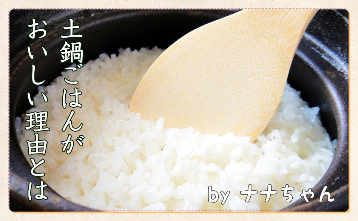 土鍋でごはんを炊くとどうしておいしいの?