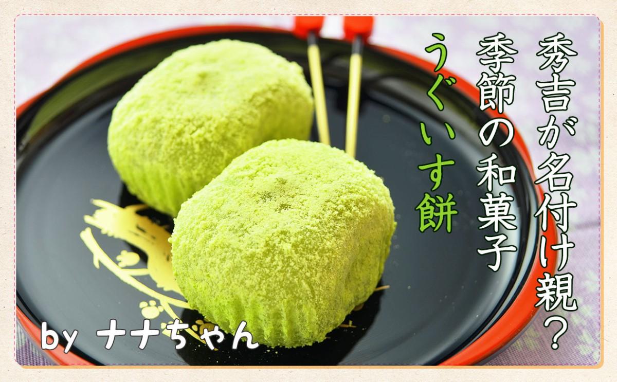 秀吉が名付け親!季節の和菓子「うぐいす餅」