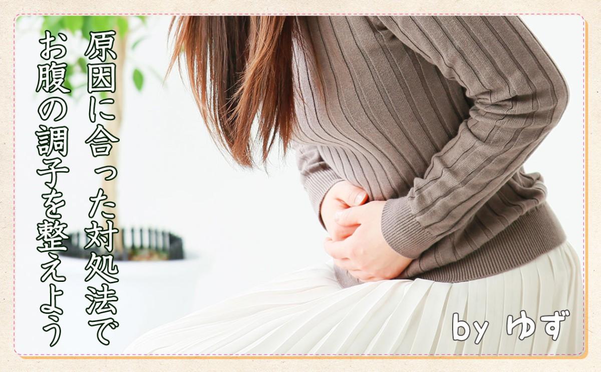 胃腸が弱っているときは、やさしい食事で回復を目指しましょう【腸編】