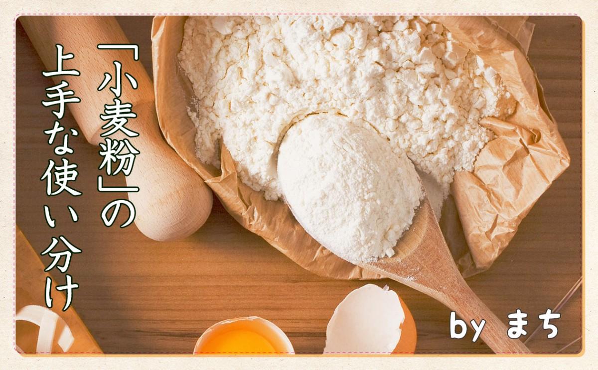 まち小麦粉_main
