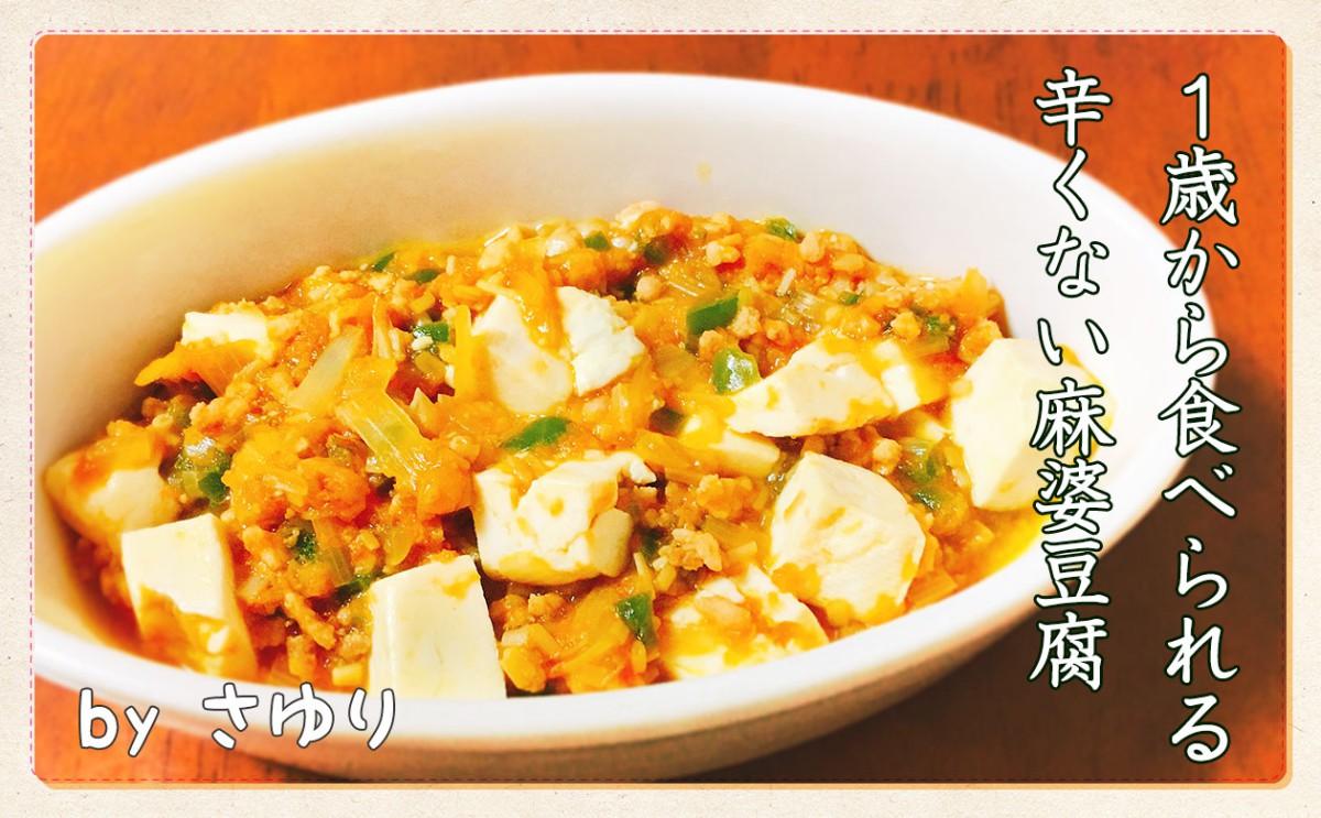 離乳食体験記~辛くない「麻婆豆腐風」レシピ~