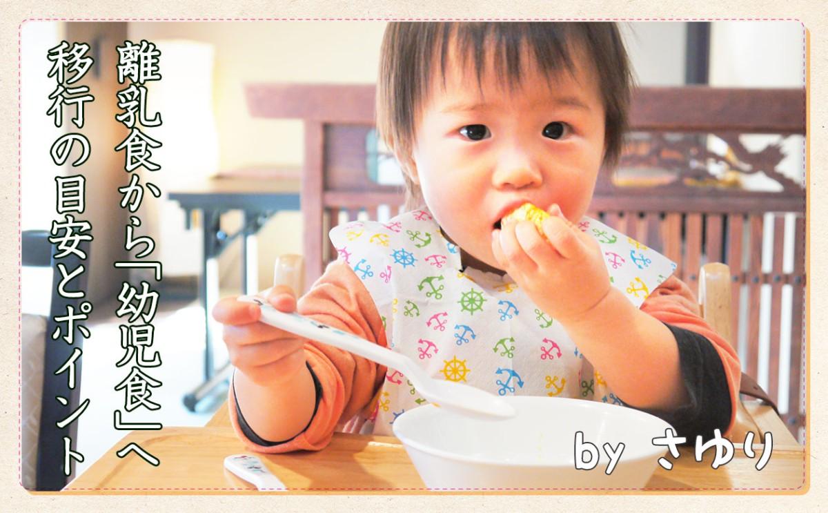 離乳食体験記~離乳食が完了したら大人と同じ??~