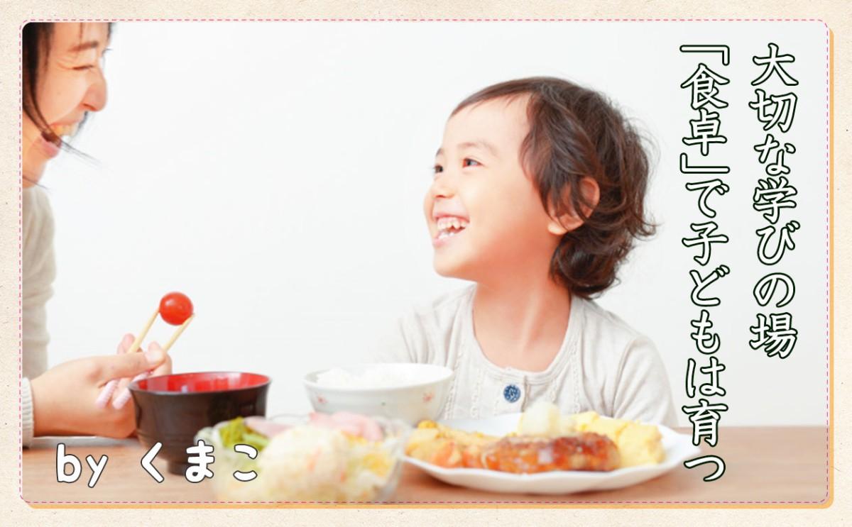 子どもの学びの場!?食卓で子どもは育つ!
