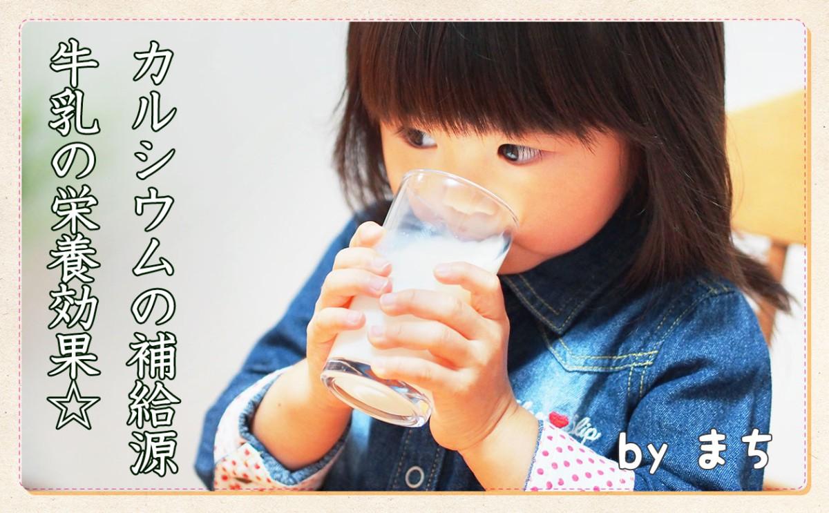 身近な食材「牛乳」についてもっと知ろう