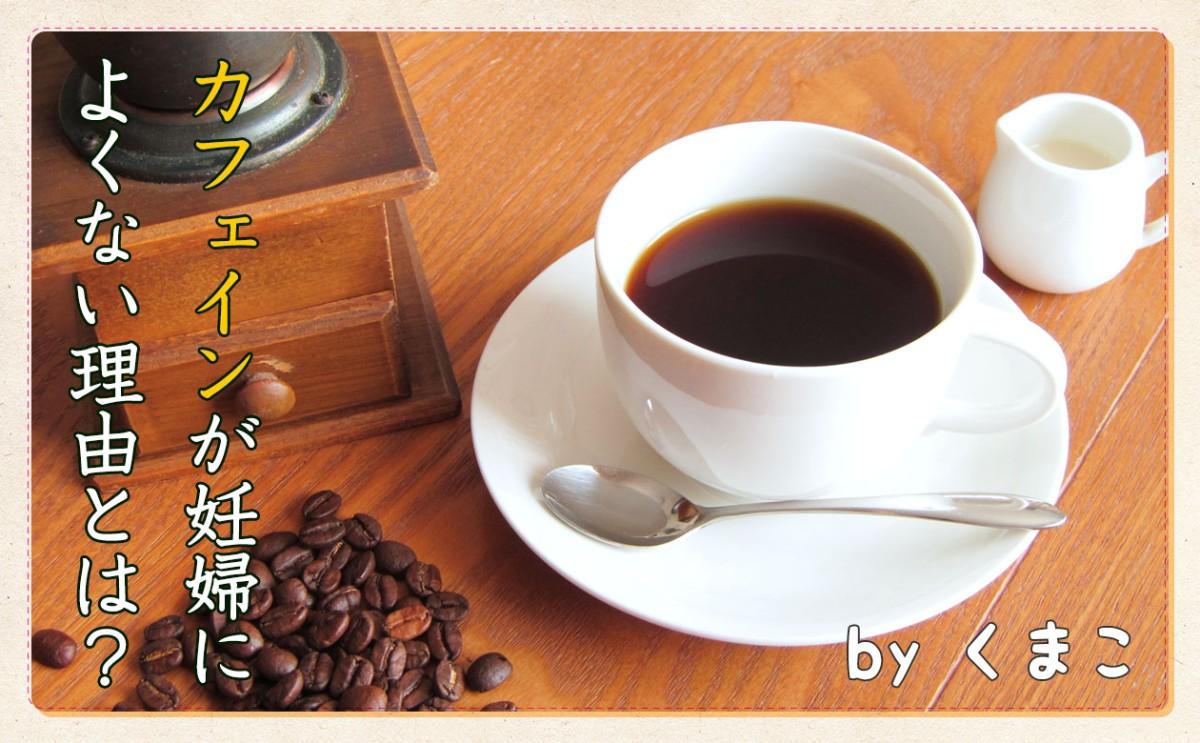 カフェ イン 妊婦