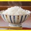 何でお米が主食になったの?「米」の歴史を知ろう!!