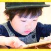 スマホやゲームのしすぎ?子どもの視力低下を防ぐ栄養素!
