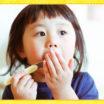 こどもごはんを考える~組み合わせで効率よく栄養を摂る方法①ビタミンA~