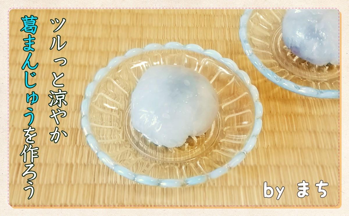 暑い日に食べたい!ツルっとしたのどごしの和菓子「葛まんじゅう」を知ろう☆