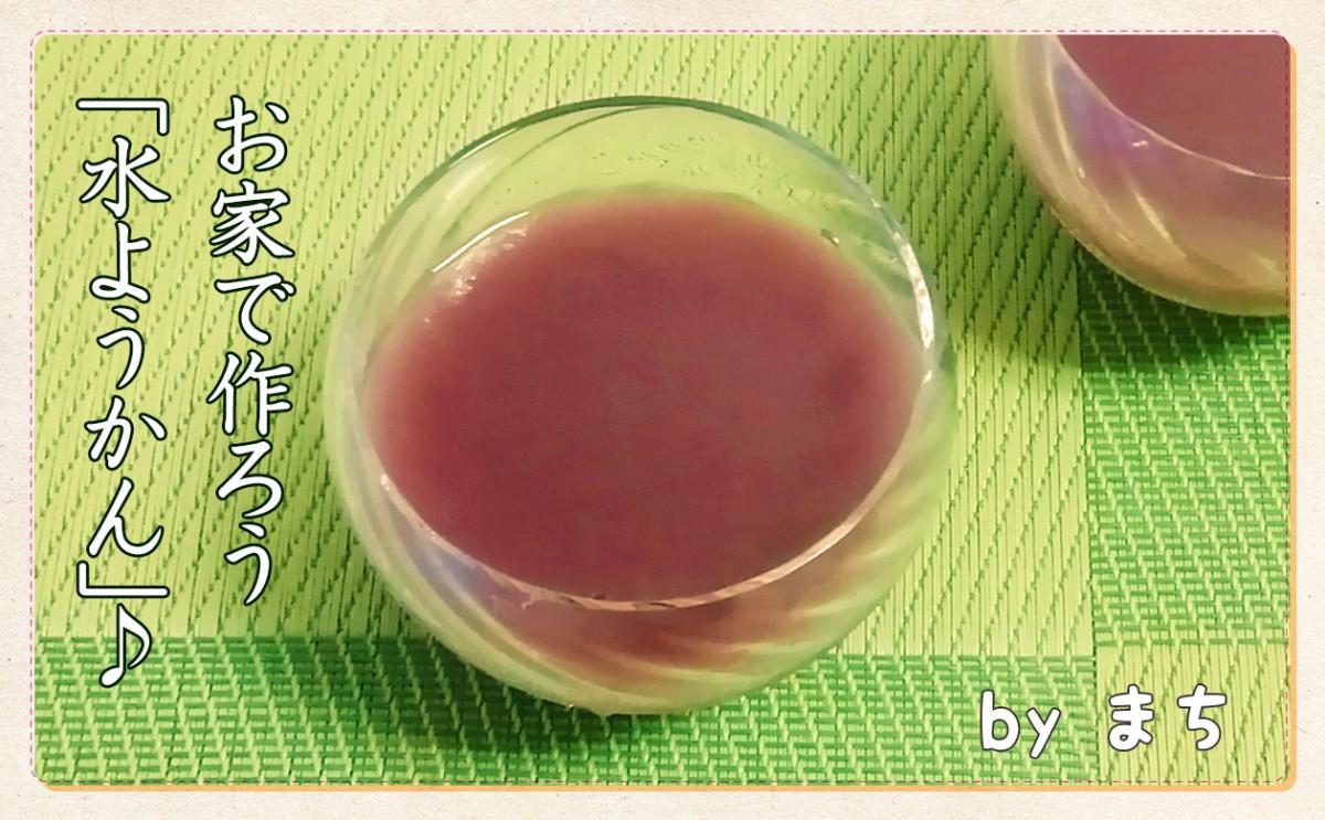 なめらかな口あたりと小豆の風味を楽しむ和菓子「水ようかん」をお家で作ろう!