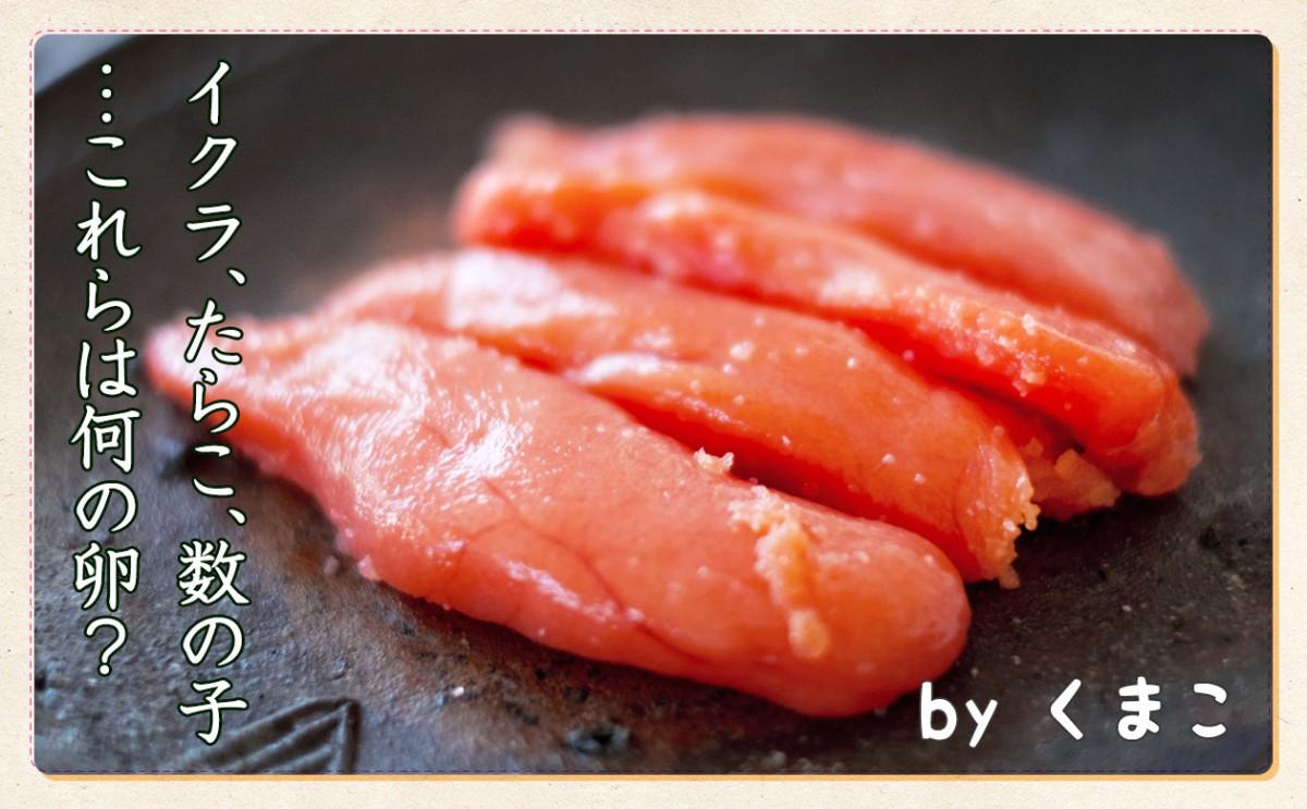 過ぎ 食べ 魚 卵