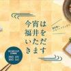 服部の「いろは」お料理教室『今宵は福井をいただきます』開催のご案内