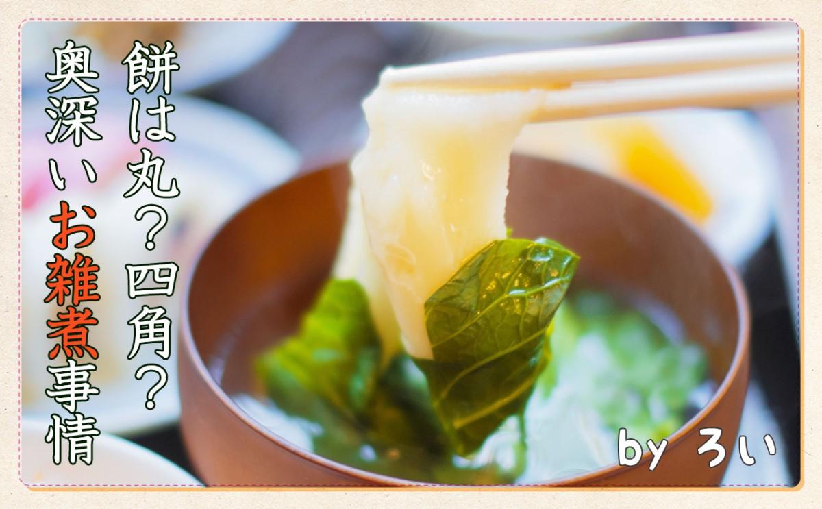 あなたはどのタイプ?日本各地のお雑煮を調べてみました!