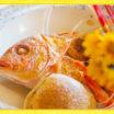 ハレの日に欠かせない食材「鯛」について知ろう!