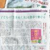 朝日小学生新聞で『食卓で育む「伸び力」』が掲載されました☆