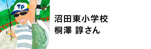 沼田東小学校 桐澤諄さん