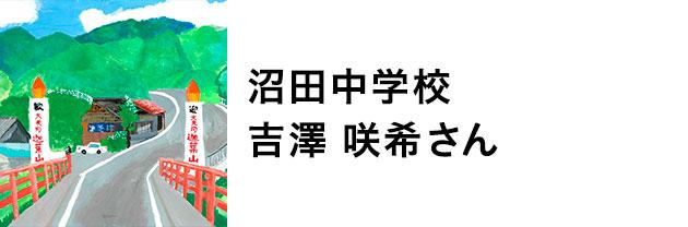 沼田中学校 吉澤咲希さん